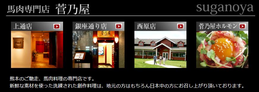 馬肉専門店菅乃屋実店舗(上通店・銀座通り店・西原店・菅乃屋ホルモン